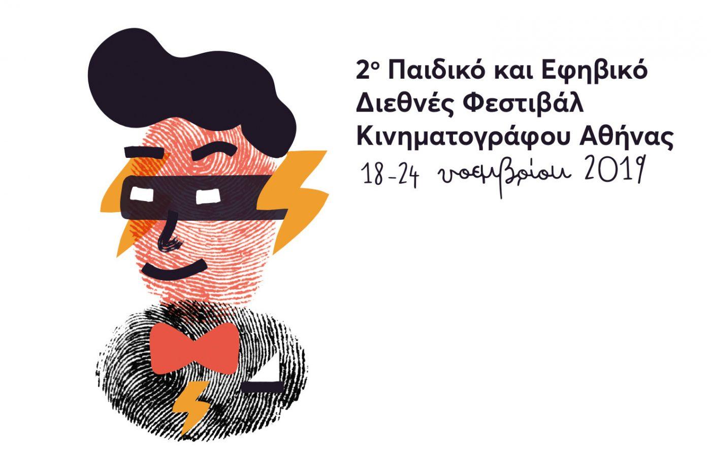2ο Παιδικό & Εφηβικό Διεθνές Φεστιβάλ Κινηματογράφου Αθήνας