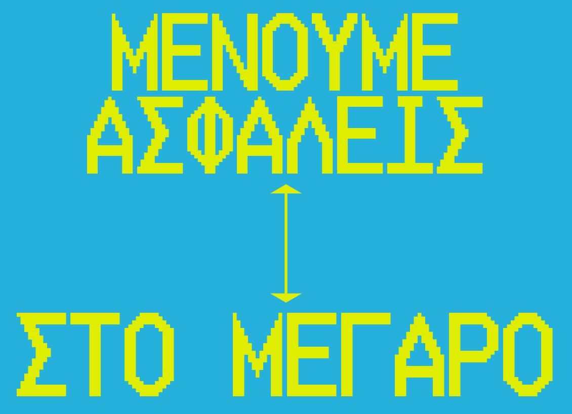 Megaron_ΜΕΝΟΥΜΕ ΑΣΦΑΛΕΙΣ_Promobox