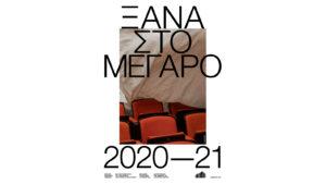 Megaron_20_21_deltio typou (web)-01