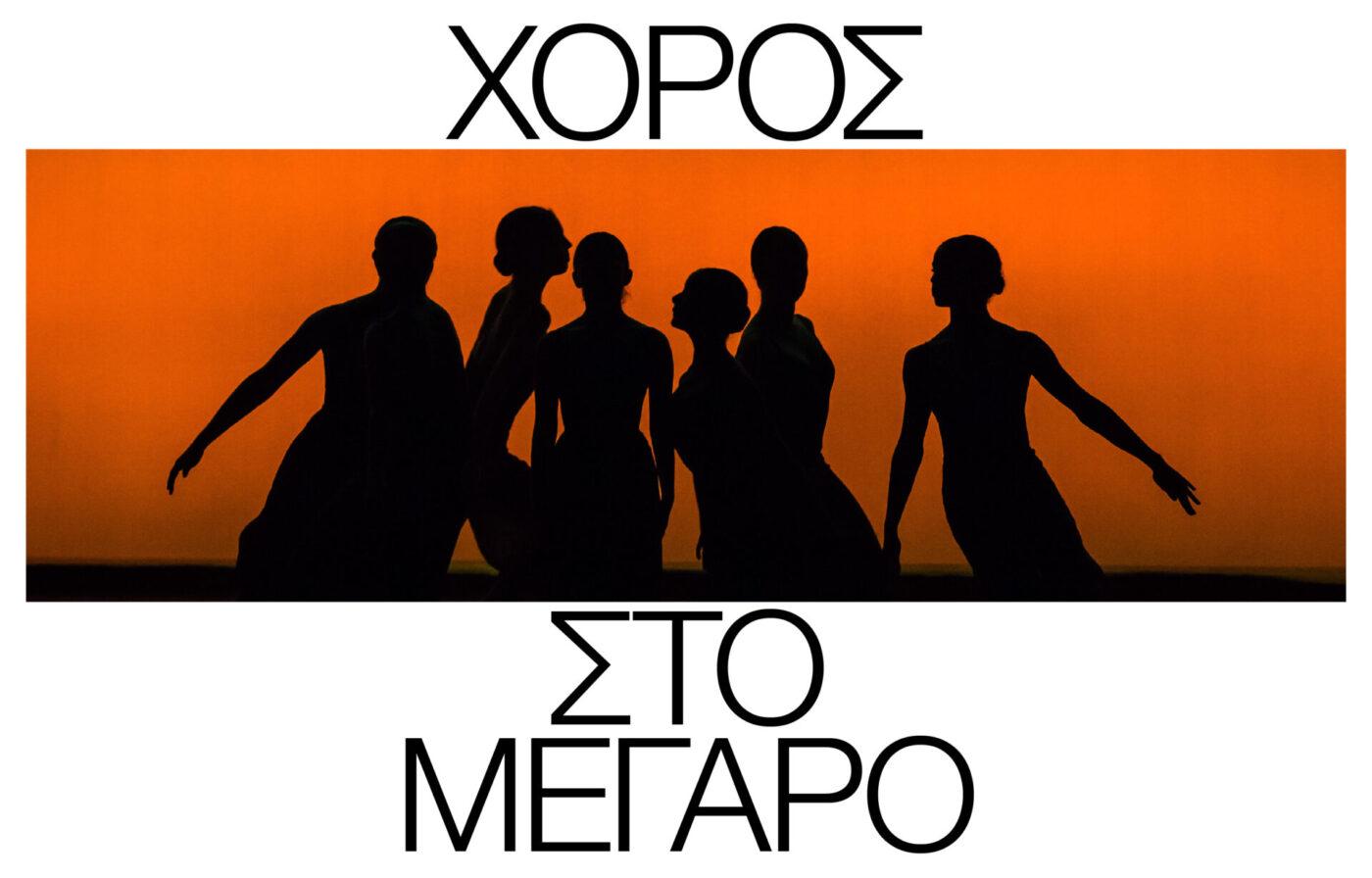 ΧΟΡΟΣ-ΣΤΟ-ΜΕΓΑΡΟ
