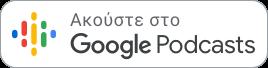 ακούστε τα podcsasts του Μεγάρου στο Google Podcasts