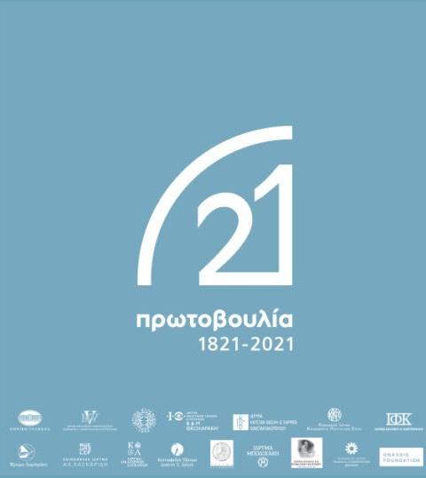 Πρωτοβουλία 2021