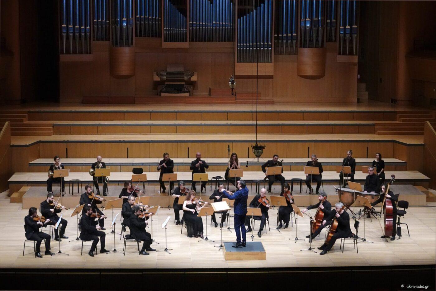 Καμεράτα- Ορχήστρα των Φίλων της Μουσικής