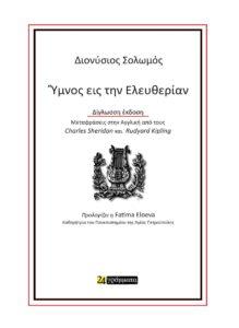 ΕΞΩΦΥΛΛΟ_ΣΟΛΩΜΟΣ - ΥΜΝΟΣ ΕΙΣ ΤΗΝ ΕΛΕΥΘΕΡΙΑΝ -(c)24γραμματα
