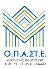 ΟΠΑΣΤΕ (ΠΕΡΙΦΕΡΕΙΑ ΣΤΕΡΕΑΣ) logo-Small